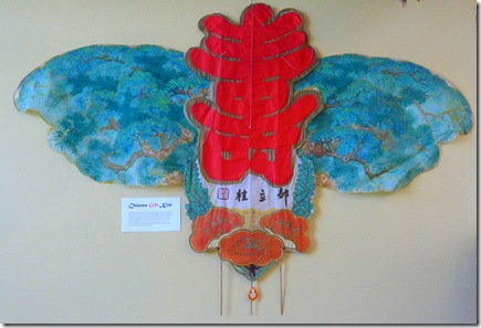 Chinese gift kite