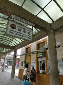 嘉義駅阿里山鉄道