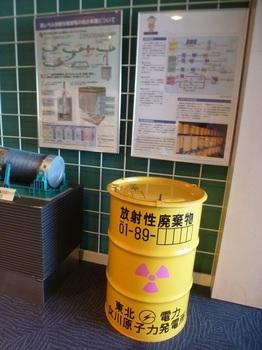 女川原発PRセンター