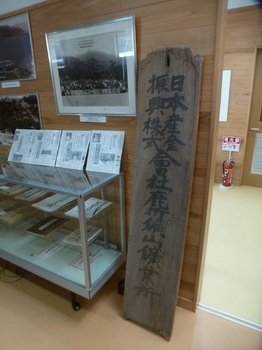 気仙沼鹿折金山資料館