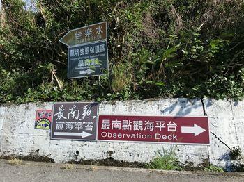 台湾最南端の碑