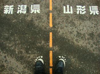 新潟山形県境
