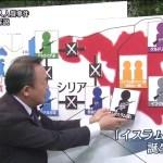 池上彰氏、イスラム国に呼びかけ「後藤さんを決して殺してはいけない」
