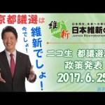 【都議選】足立康史「日本維新の会 政策発表」(ニコ生)