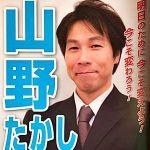 【当選!】赤穂市議会議員選挙「日本維新の会 公認候補 山野 たかし」