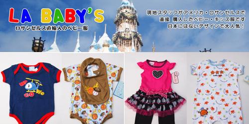 LA BABY ベビー服・子供服