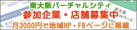 東大阪バーチャルシティ 参加企業・店舗募集