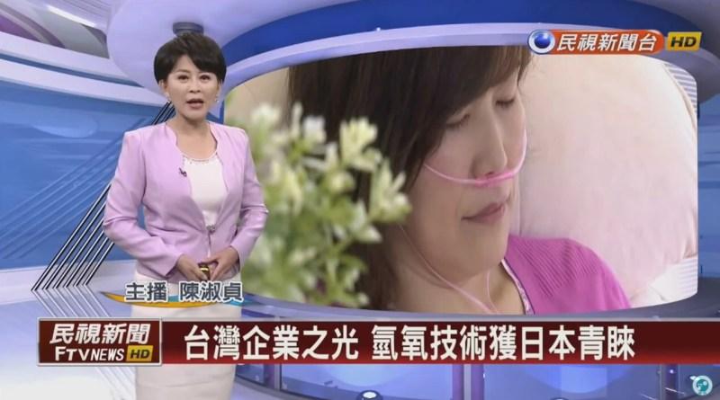氫氧機 氫美氧生機 台灣之光 技術獲日本青睞