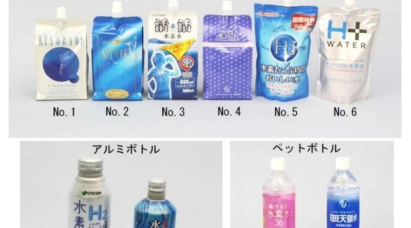 氫水 日本 水素水 真假 檢測報告1