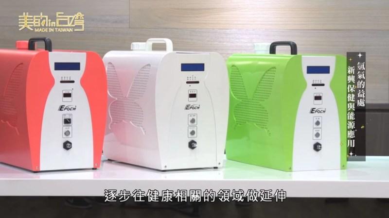 氫保健 氫健康 氫美容 新應用 美的in台灣