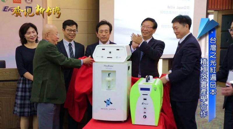 氫美機-氫氧免疫 再創生機-發現新台灣