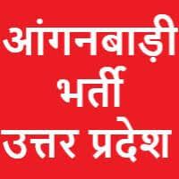 Anganwadi Uttar Pradesh Recruitment 2021