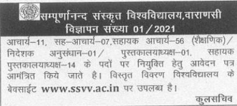 SSVV Recruitment 2021