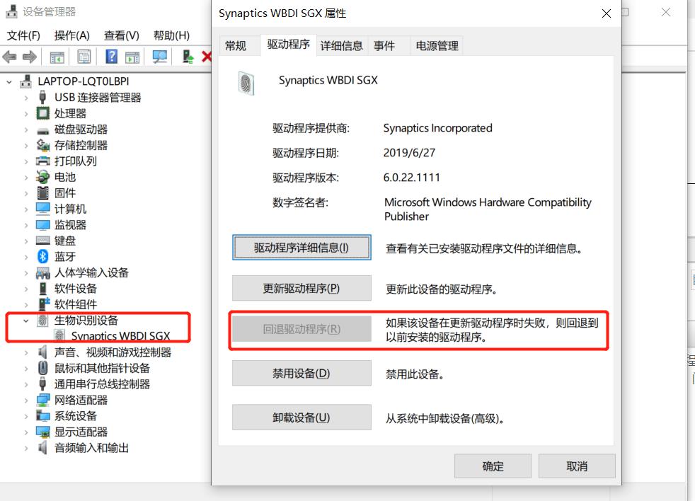 找不到支持 windows hello指紋的指紋識別器 - 惠普支持社區 - 937604