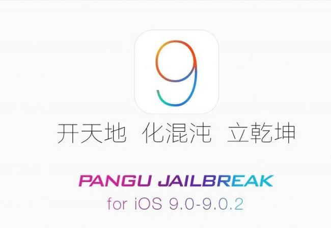 jailbreak iphone ipad ipod ios 9 cydia pangu