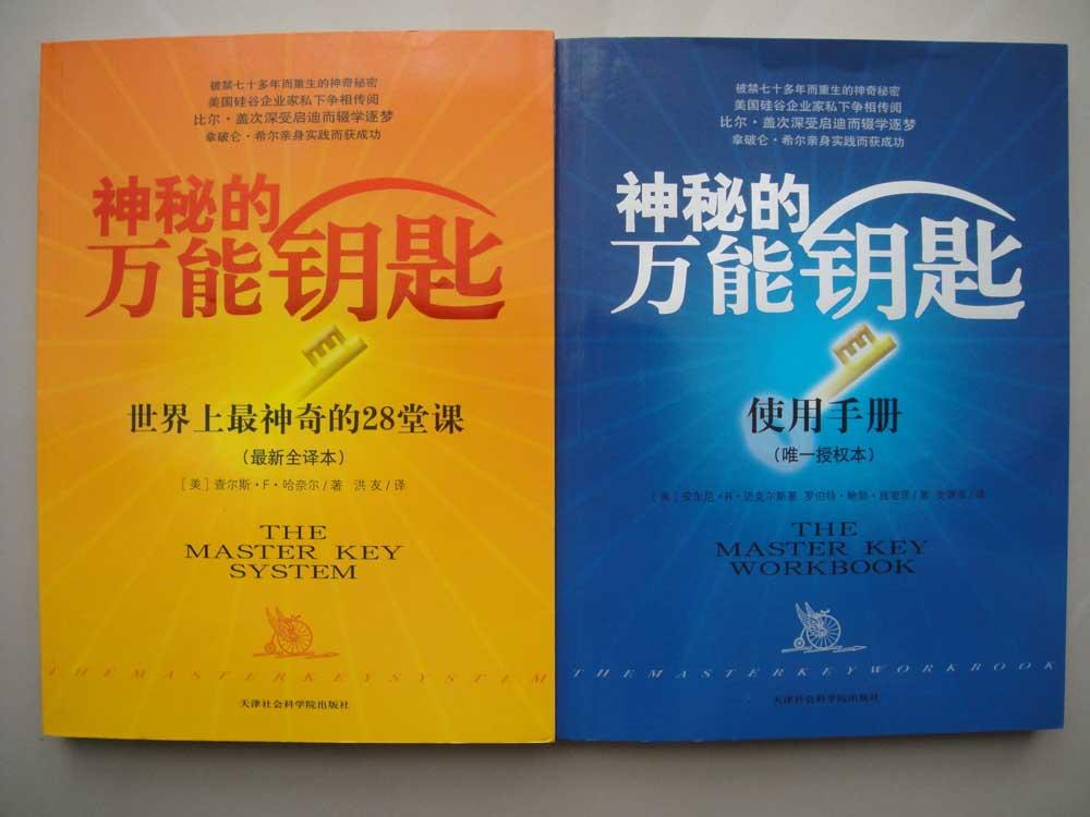 charles f haanel books pdf