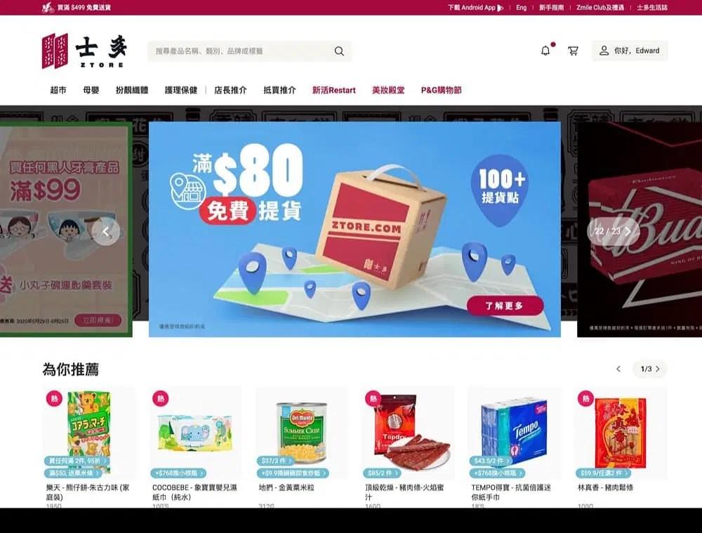 士多 ztore.com 買夠$80 免費自提優惠:全港 100+提貨點 | 香港堅慳家網購慳人包
