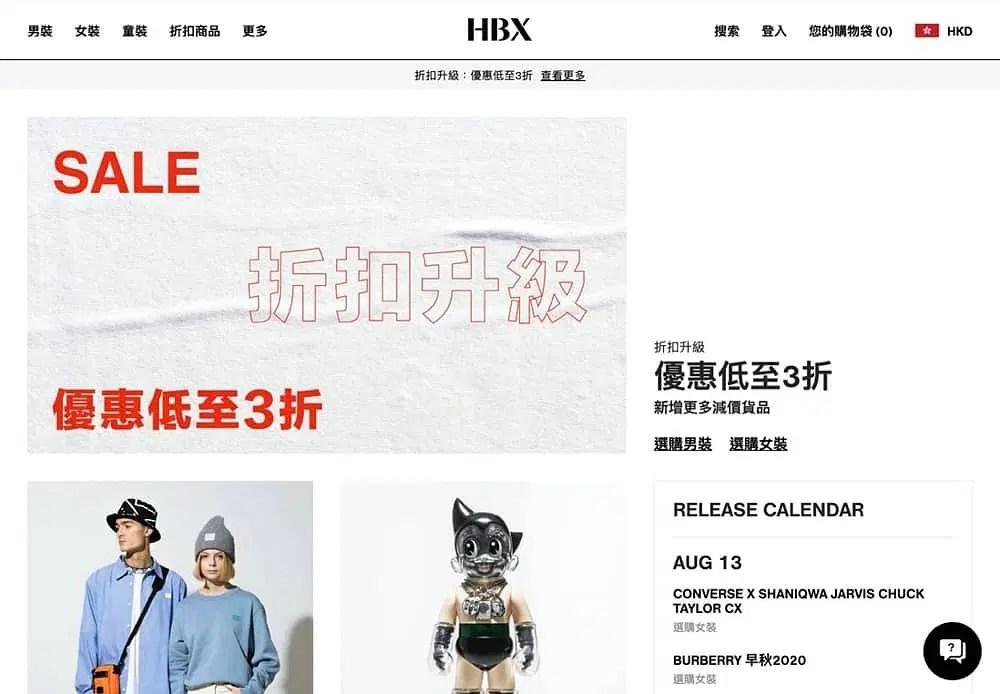 2020 年9 月HBX ®優惠代碼/推廣編號 [ 獨家Offer/限時額外折扣/免運費!] haanga.hk 香港堅慳家網購慳人包