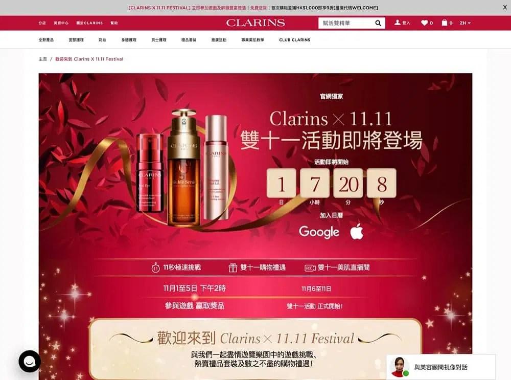2020 年11 月Clarins ®優惠代碼/推廣編號 [ 獨家Offer/限時額外折扣/免運費!] haanga.hk 香港堅慳家網購慳人包