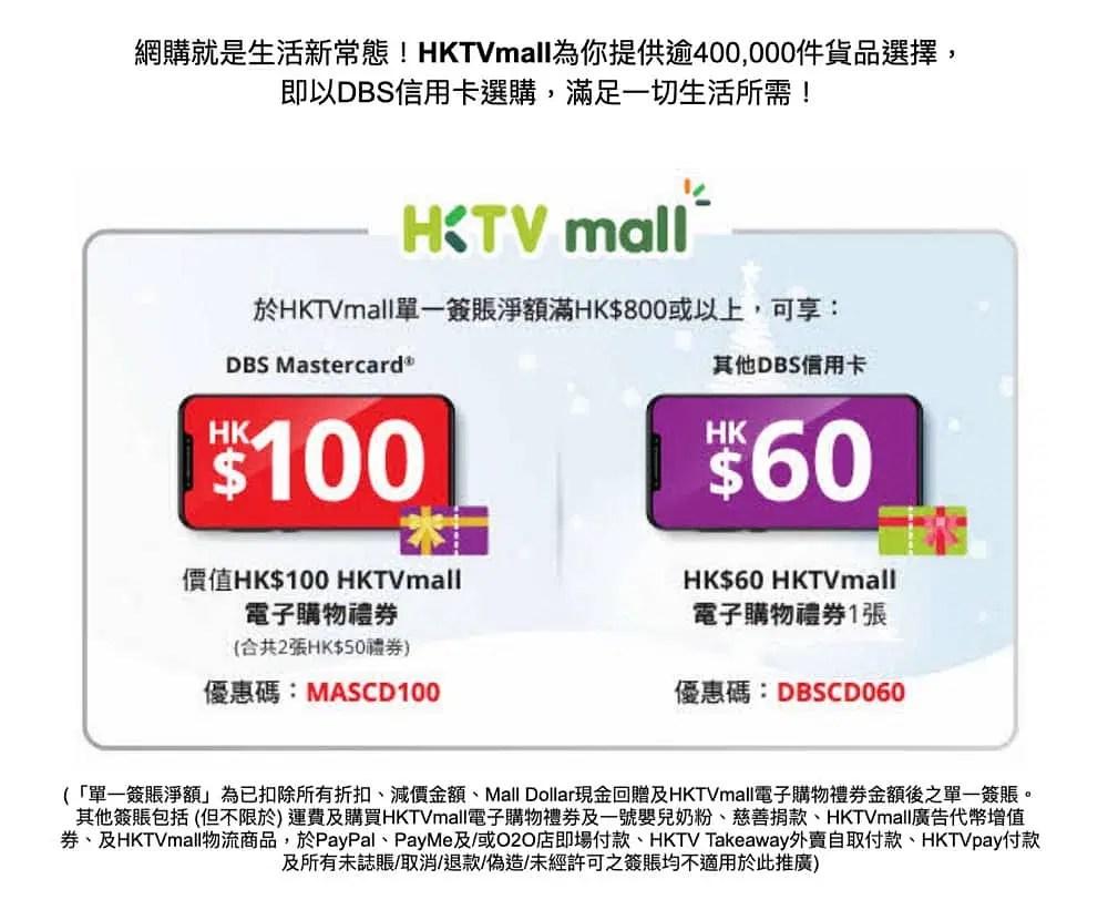 2020 年12 月HKTV mall 香港電視 ®優惠代碼/推廣編號 [ 獨家Offer/限時額外折扣/免運費!] haanga.hk 香港堅慳家網購慳 ...