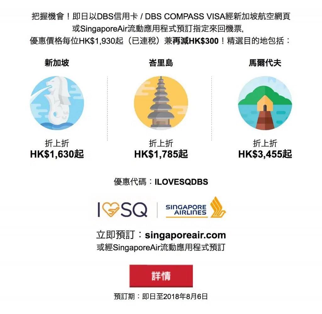 星航iLoveSQ X DBS信用卡機票額外HK$300折扣 | 香港堅慳家網購慳人包