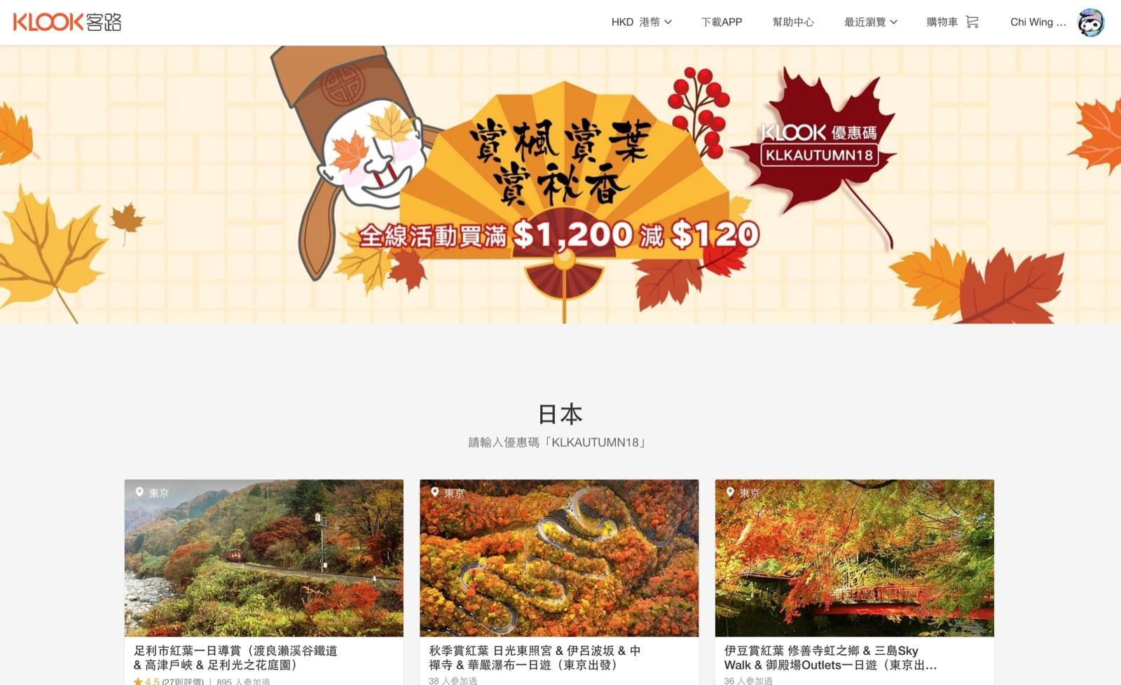 KLOOK客路「賞楓賞葉賞秋香」日本/韓國旅遊產品即減$120優惠碼   慳家@香港 HK