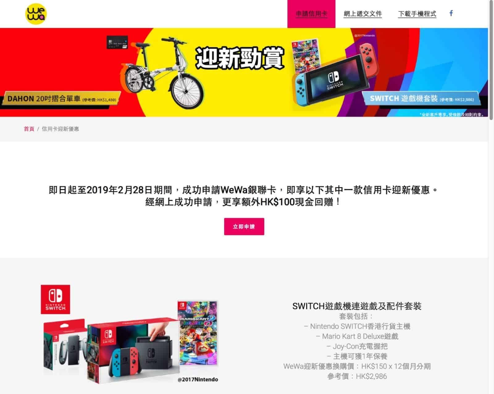 申請 安信 WeWa/ EarnMore 信用卡網上獨家迎新優惠-額外HK$100現金回贈 | 慳家@香港 HK