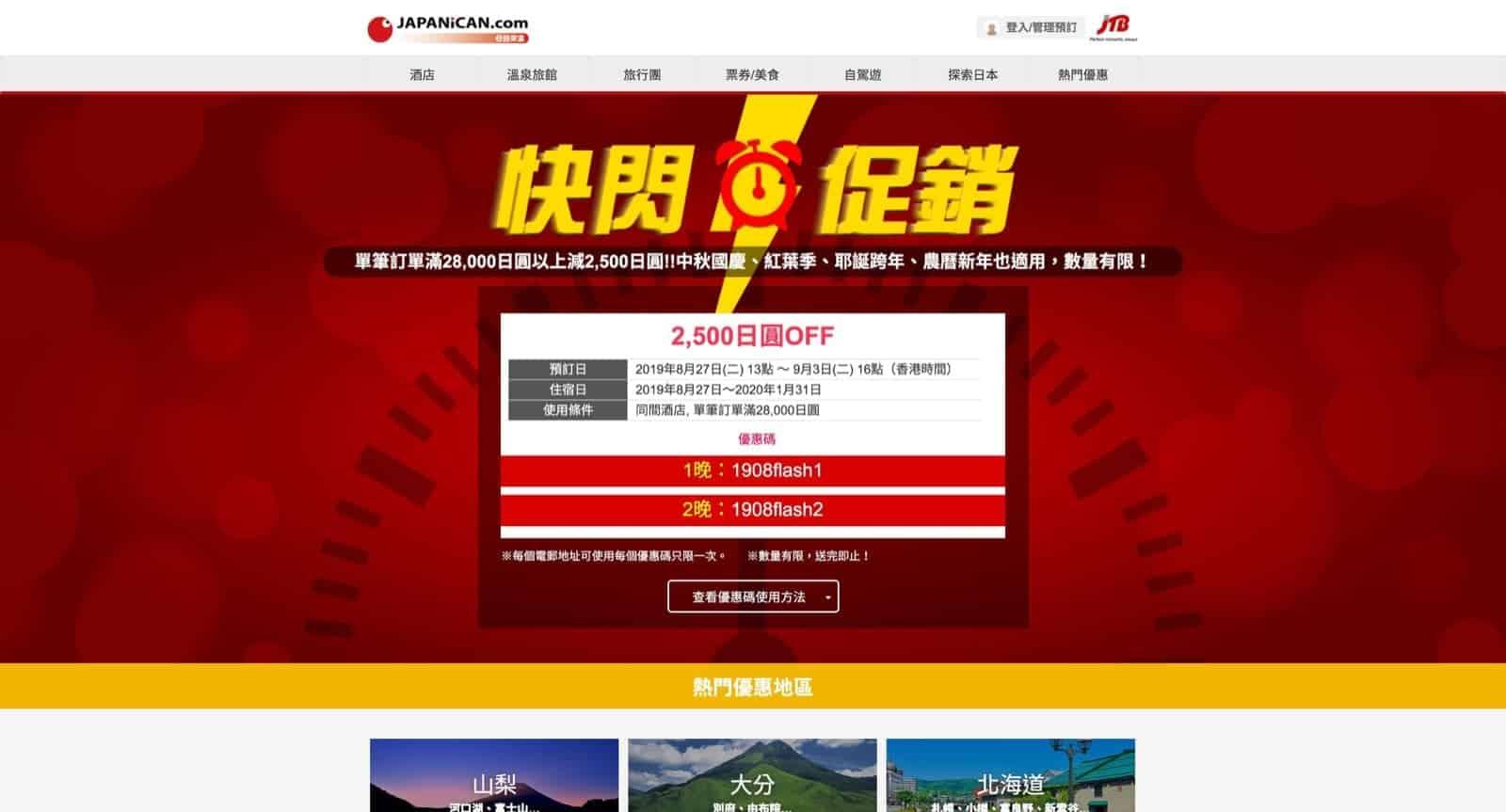 JAPANiCAN 2019年9月快閃優惠:訂日本酒店即減¥2500優惠碼 | 慳家@香港 HK
