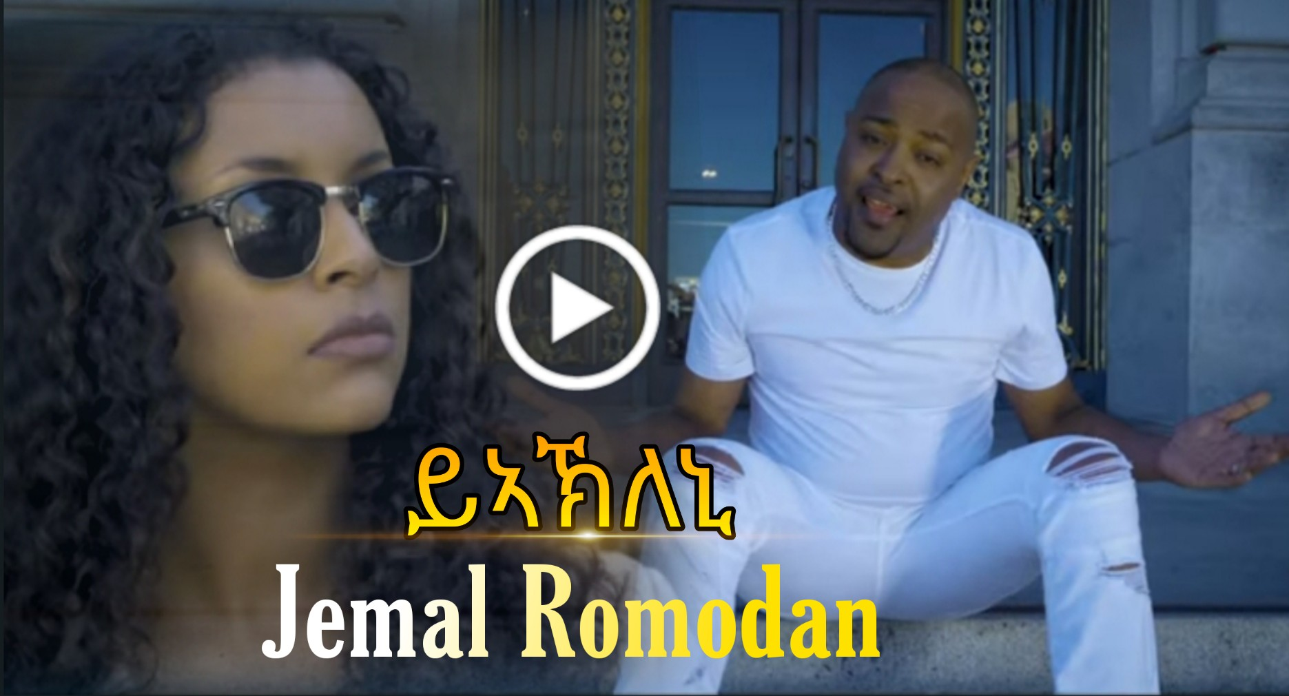 Jemal Romodan - Yeakleni - New Eritrean Music 2019 ⋆ HABESHAS WEB