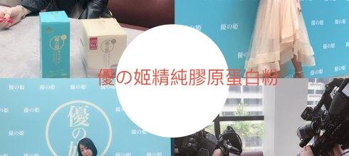 (保養)~小禎代言優の姫~超高含量10000mg膠原蛋白粉你一定要試試!!