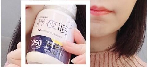 (保養)睡眠保養開箱~I.vita 愛維佳靜夜眠!!