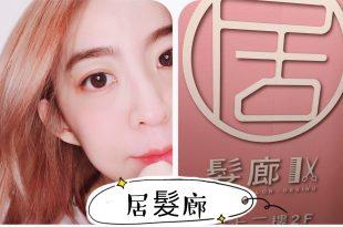(染髮)新莊髮廊推薦~居髮廊分店新開幕~大優惠!!