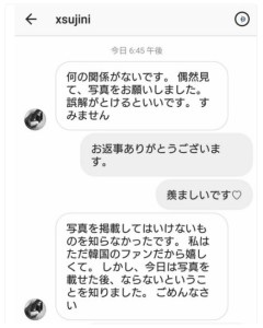 コ・スジンSNS画像