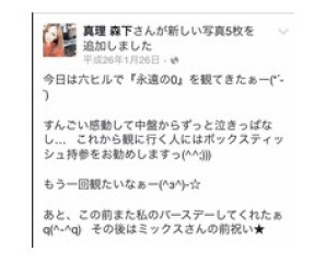 上田竜也噂