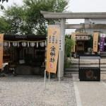 山田天満宮金神社