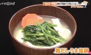 宇野昌磨料理