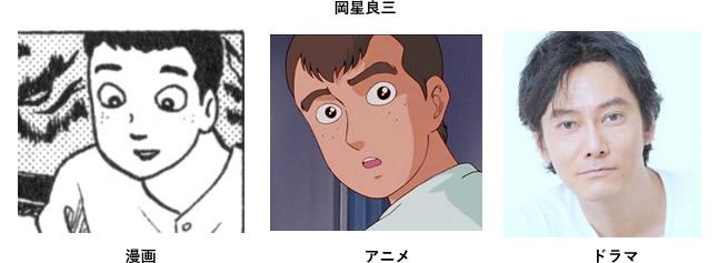 岡星良三 美味しんぼ