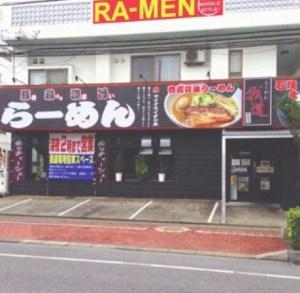 イッサ弟 ラーメン店