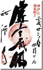 Sanctuaire de Ryotanji Fotos de Fred 1