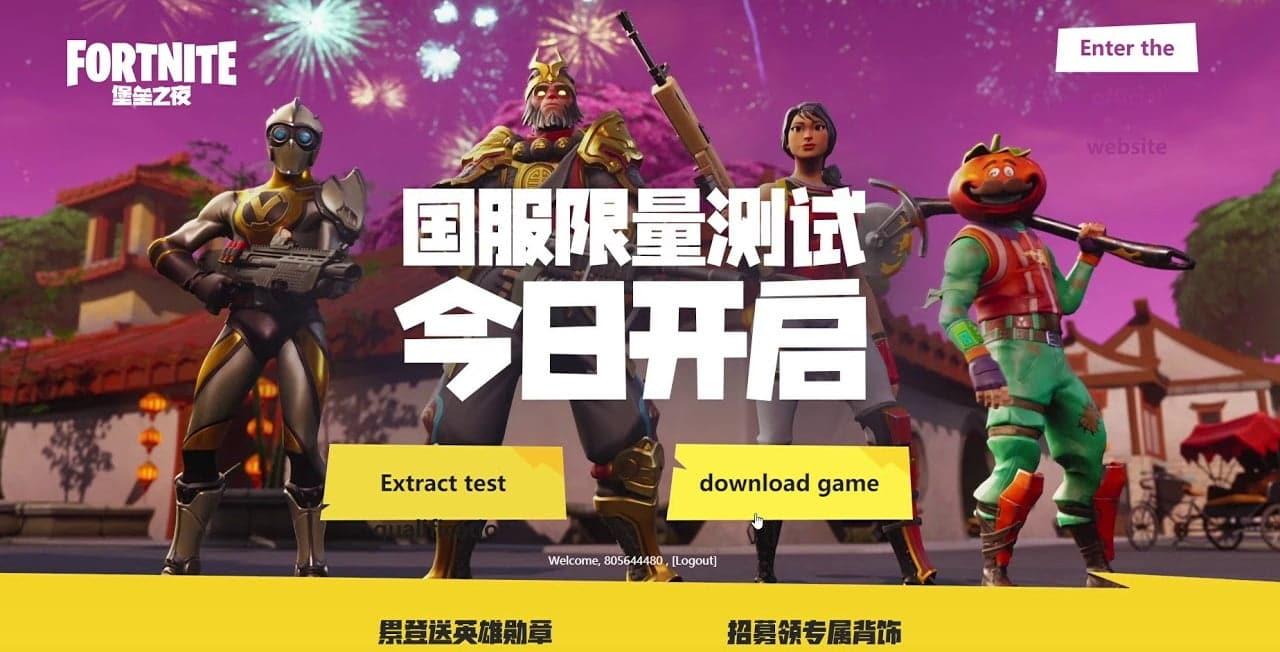 Fortnite capítulo 2 nueva temporada página China