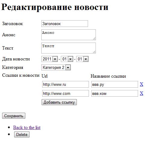 Форма с возможностью добавления связанных записей