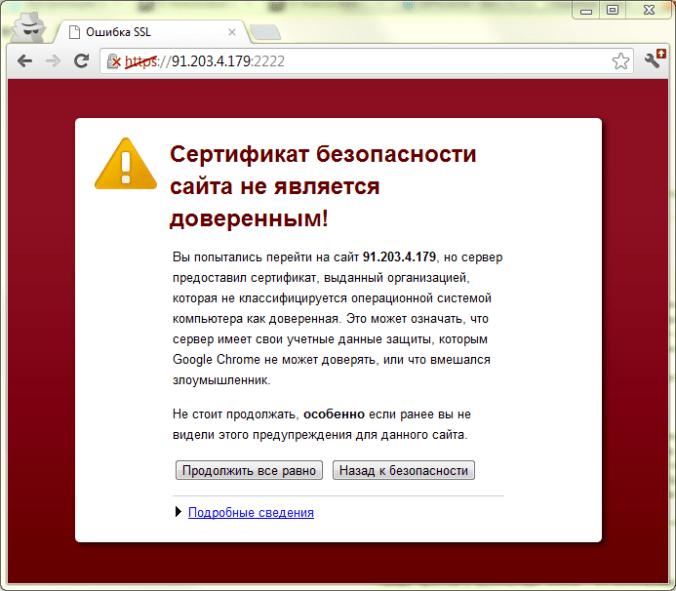 ошибка ssl сертификата