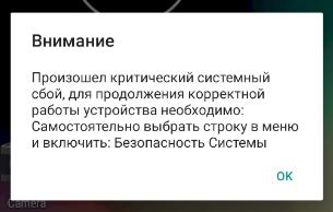 rbfbztfneu8eadin1isjg ukvxa - Новая тактика старенького Android-трояна
