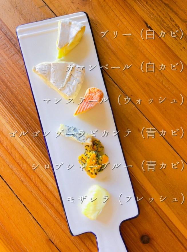 チーズ6種