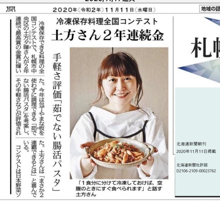 冷凍レシピコンテスト優勝 発酵翻訳家 土方夕暉 札幌