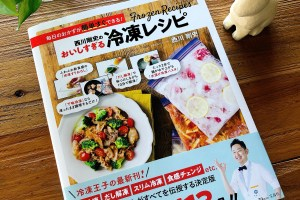 西川剛史のおいしすぎる冷凍レシピ 冷凍生活アドバイザー 土方夕暉 札幌