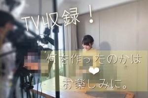 TV収録 発酵 野菜ソムリエ 免役力UP 札幌 土方夕暉