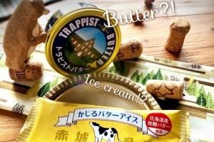 かじるバターアイス 北海道産発酵バター使用 トラピストバター 札幌 土方夕暉