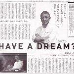 西日本新聞 Dream More PROJECT