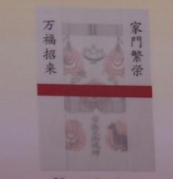 伏見稲荷大社の御絵札